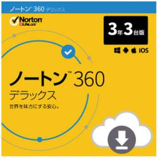 ノートン 360 デラックス 3年3台版 [Win・Mac・Android・iOS用] 【ダウンロード版】