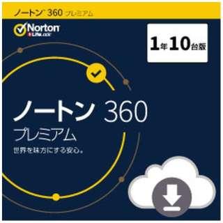 ノートン 360 プレミアム 1年10台版 [Win・Mac・Android・iOS用] 【ダウンロード版】