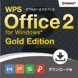 WPS Office 2 Gold Edition [Win・Android・iOS用] 【ダウンロード版】