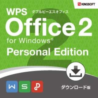 WPS Office 2 Personal Edition [Win・Android・iOS用] 【ダウンロード版】