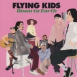 FLYING KIDS:ダウン・トゥ・アース 【CD】