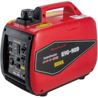 インバーター発電機 DREAM POWER EIVG-900D
