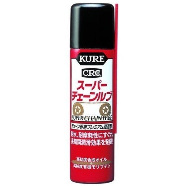 呉工業 KURE スーパーチェーンルブ 70ml [8578]