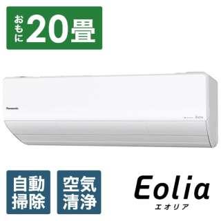 CS-UX631D2-W エアコン 2021年 フル暖 Eolia(エオリア) UXシリーズ[寒冷地モデル] クリスタルホワイト [おもに20畳用 /200V]