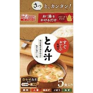 すぐおいしい味噌汁 とん汁 5食入り