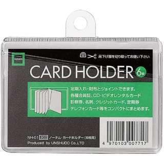 ノータムカードホルダー 6枚入 NH-01