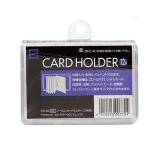 ノータムカードホルダー 12枚入 NH-02