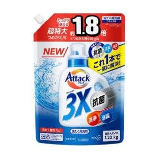 アタック3X 詰替用 1220g