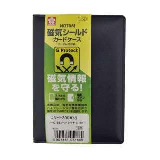 ノータム・磁気シールドカードケース ネイビー UNH-300#38