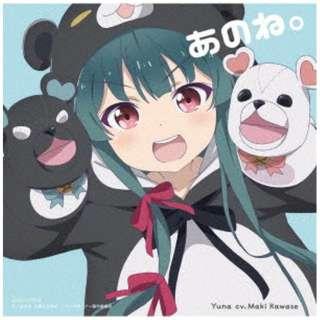 ユナ(CV:河瀬茉希)/ TVアニメ『くまクマ熊ベアー』エンディング・テーマ:「あのね。」 【CD】
