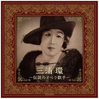 三浦環/ 三浦環~伝説のオペラ歌手 【CD】