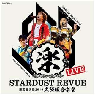 スターダスト☆レビュー/ STARDUST REVUE 楽園音楽祭 2019 大阪城音楽堂 【CD】