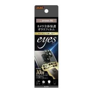 arrows 5G ガラスフィルム カメラ 10H eyes ブラック RT-AR5GFG/CAB