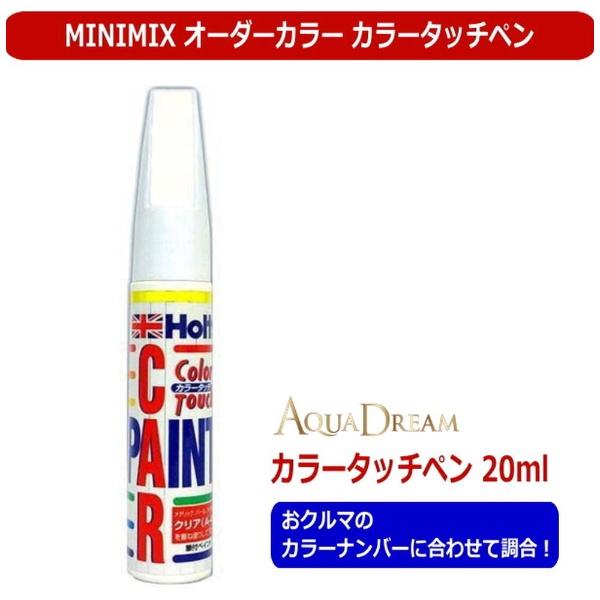 アクアドリーム AD-MMX57861 タッチペン MINIMIX Holts製オーダーカラー フォードUSA 純正カラーナンバーKM ムーンライトブルーM 20ml