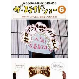 みうらじゅん&いとうせいこう ザ・スライドショー 6 【DVD】
