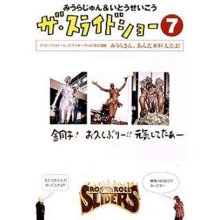 みうらじゅん&いとうせいこう ザ・スライドショー 7 【DVD】
