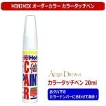 AD-MMX58611 タッチペン MINIMIX Holts製オーダーカラー ルノー 純正カラーナンバー268 NOIR NOCTURNE 20ml