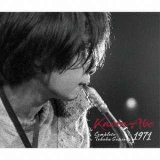 阿部薫(bcl、as、hca)/ 完全版 東北セッションズ 1971 【CD】