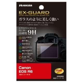 EX-GUARD 液晶保護フィルム (キヤノン Canon EOS R6 専用) EXGF-CAER6