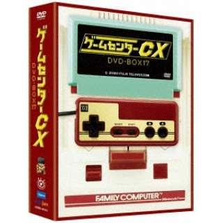 ゲームセンターCX DVD-BOX17 【DVD】