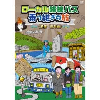 ローカル路線バス乗り継ぎの旅 新宿~新潟編 【DVD】