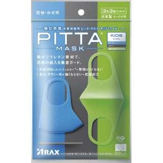 PITTA MASK (ピッタマスク) KIDS COOL(3枚3色入)