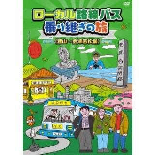 ローカル路線バス乗り継ぎの旅 館山~会津若松編 【DVD】