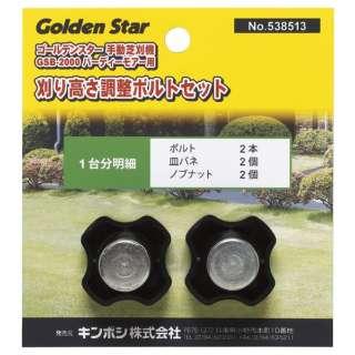 GS #538513 GS ノブナットセット (GSB-2000用)