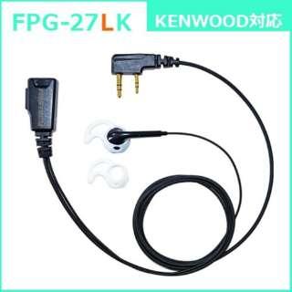 イヤホンマイクPROシリーズ インナータイプ左用 KENWOOD対応 FIRSTCOM FPG-27LK FIRSTCOM FPG-27LK