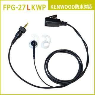 イヤホンマイクPROシリーズ インナータイプ左用 KENWOOD防水1Pinジャック対応 FIRSTCOM FPG-27LKWP FIRSTCOM FPG-27LKWP