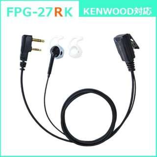イヤホンマイクPROシリーズ インナータイプ右用 KENWOOD対応 FIRSTCOM FPG-27RK FIRSTCOM FPG-27RK