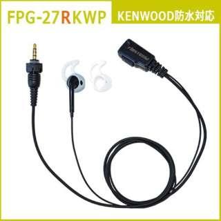 イヤホンマイクPROシリーズ インナータイプ右用 KENWOOD防水1Pinジャック対応 FIRSTCOM FPG-27RKWP FIRSTCOM FPG-27RKWP