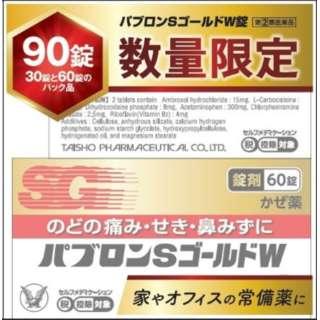 【第(2)類医薬品】 パブロンSゴールドW錠(90錠)企画品〔風邪薬〕★セルフメディケーション税制対象商品