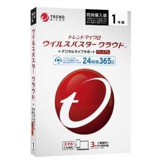 【同時購入用】 ウイルスバスター クラウド + デジサポ 1年版 PKG [Win・Mac・Android・iOS・Chrome用]
