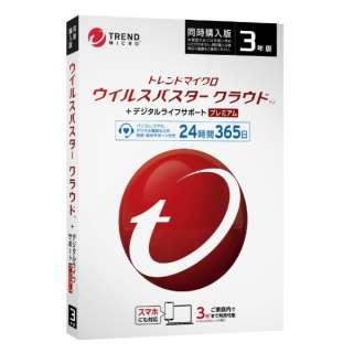 【同時購入用】 ウイルスバスター クラウド + デジサポ 3年版 PKG [Win・Mac・Android・iOS・Chrome用]