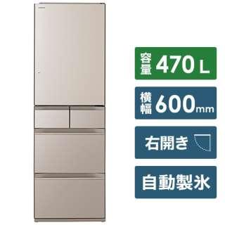 冷蔵庫 HWSタイプ クリスタルシャンパン R-HWS47N-XN [5ドア /右開きタイプ /470L] 《基本設置料金セット》