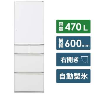 R-HWS47N-XW 冷蔵庫 クリスタルホワイト [5ドア /右開きタイプ /470L] 《基本設置料金セット》