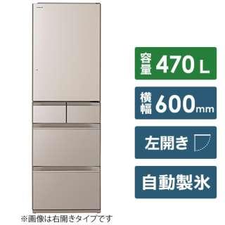 冷蔵庫 HWSタイプ クリスタルシャンパン R-HWS47NL-XN [5ドア /左開きタイプ /470L] 《基本設置料金セット》