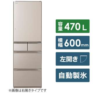 R-HWS47NL-XN 冷蔵庫 クリスタルシャンパン [5ドア /左開きタイプ /470L] 《基本設置料金セット》