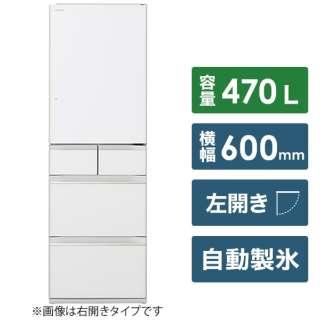 冷蔵庫 HWSタイプ クリスタルホワイト R-HWS47NL-XW [5ドア /左開きタイプ /470L] [冷凍室 118L]《基本設置料金セット》
