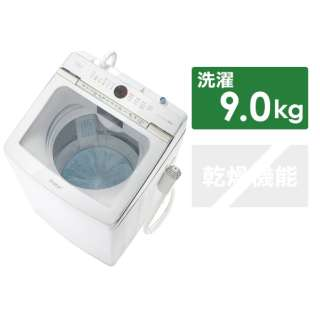 全自動洗濯機 Prette(プレッテ) ホワイト AQW-GVX90J-W [洗濯9.0kg /乾燥機能無 /上開き]