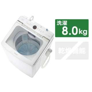 全自動洗濯機 Prette(プレッテ) ホワイト AQW-GVX80J-W [洗濯8.0kg /乾燥機能無 /上開き]