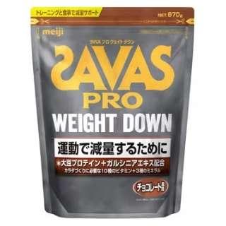 ザバス アスリート ウェイトダウン(チョコレート風味/45食分) CZ7054
