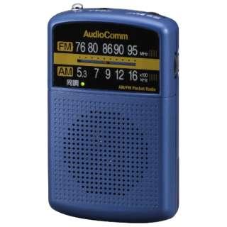 AM/FMポケットラジオ AudioComm ブルー RAD-P135N-A [AM/FM /ワイドFM対応]