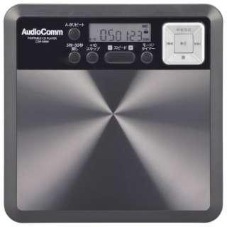 ポータブルCDプレーヤー AudioComm ブラック CDP-550N