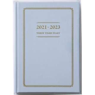 No.13 3年横線当用新日記[ブルー]連用日記 A5判上製・クリアカバー水色[2021年版1月始まり]