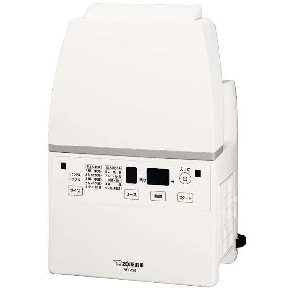 RF-FA20 ふとん乾燥機 ホワイト [マット無タイプ /ダニ対策モード搭載]