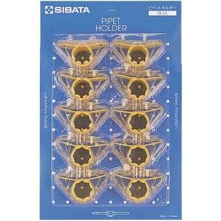 SIBATA ピペットホルダー  (10個入) 020250-18A