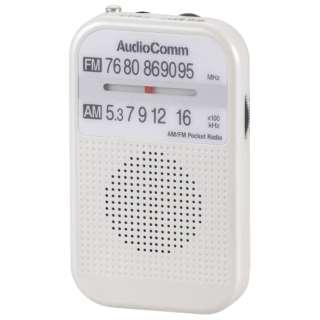 AM/FMポケットラジオ AudioComm ホワイト RAD-P132N-W [ワイドFM対応 /AM/FM]