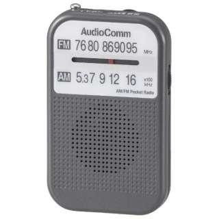 AM/FMポケットラジオ AudioComm グレー RAD-P132N-H [AM/FM /ワイドFM対応]